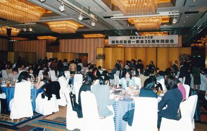 2003年 創設35周年記念同窓会 会場風景