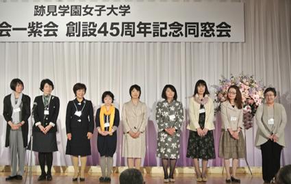 2013年 創設45周年記念同窓会 支部委員紹介