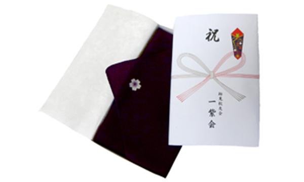 卒業記念品 「ちりめん袱紗」(平成版)