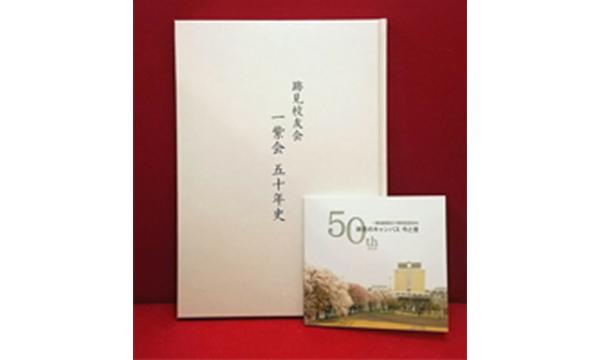 2018.11.「一紫会五十年史」とDVD「キャンパス今と昔」