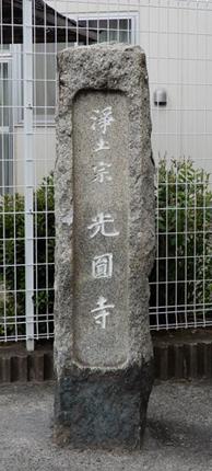 光圓寺の寺標